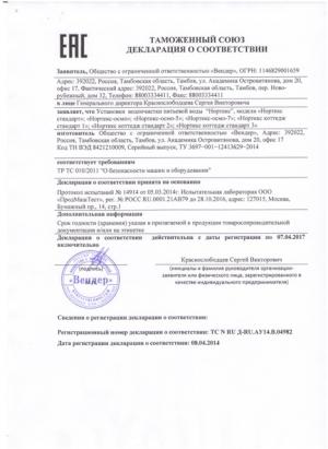Таможенная декларация о соответствии